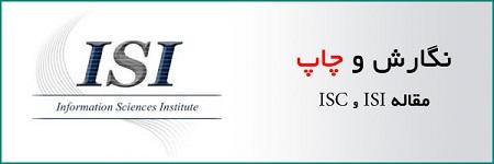 انجام مقالات ISI