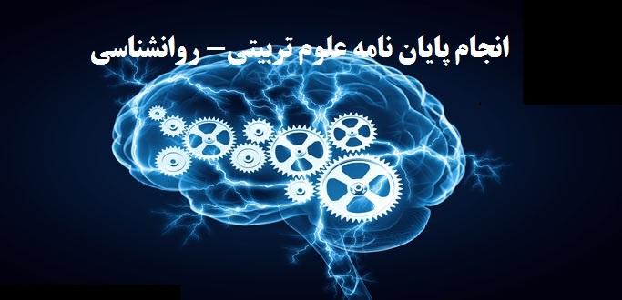 مشاوره پایان نامه روانشناسی تربیتی
