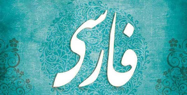 انجام رساله ادبیات فارسی